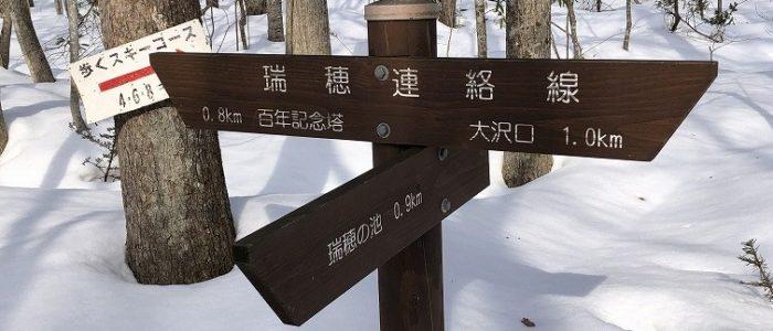 瑞穂連絡線→百年記念塔へ 0.8km