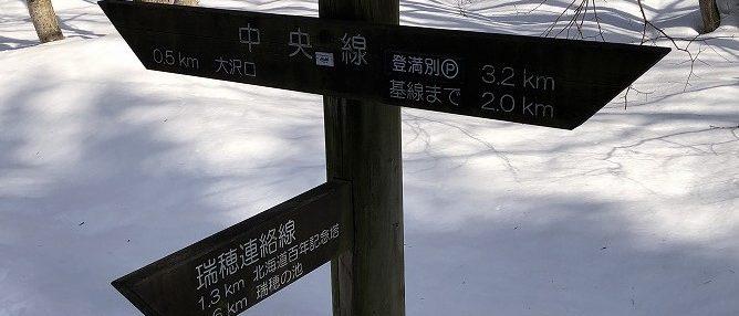 大沢口から 500m 瑞穂連絡線→北海道百選記念塔へ 1.3km